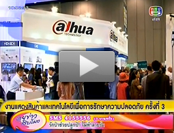 Secutech Thland Video